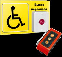 """Система вызова для инвалидов (Программа """"Доступная среда"""") - Комплект №2"""