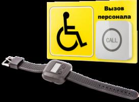"""Система вызова для инвалидов (Программа """"Доступная среда"""") - Комплект №4"""