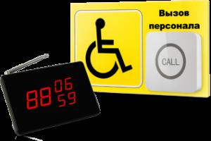 """Система вызова для инвалидов (Программа """"Доступная среда"""") - Комплект №6"""
