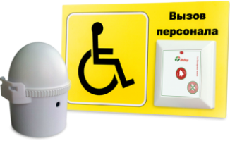 """Система вызова для инвалидов (Программа """"Доступная среда"""") - Комплект №8"""