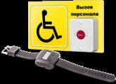"""Система вызова для инвалидов (Программа """"Доступная среда"""") - Комплект №1"""