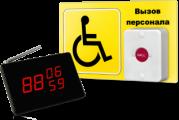 """Система вызова для инвалидов (Программа """"Доступная среда"""") - Комплект №3"""