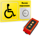 """Система вызова для инвалидов (Программа """"Доступная среда"""") - Комплект №5"""