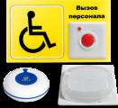 """Система вызова для инвалидов (Программа """"Доступная среда"""") - Комплект №7"""