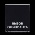 iBells 715 - универсальная подставка кнопки (черная)